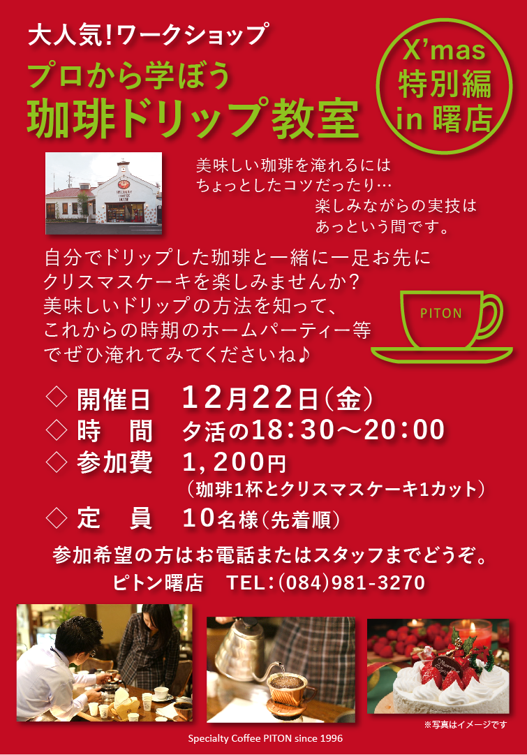 12月曙店ワークショップ.png