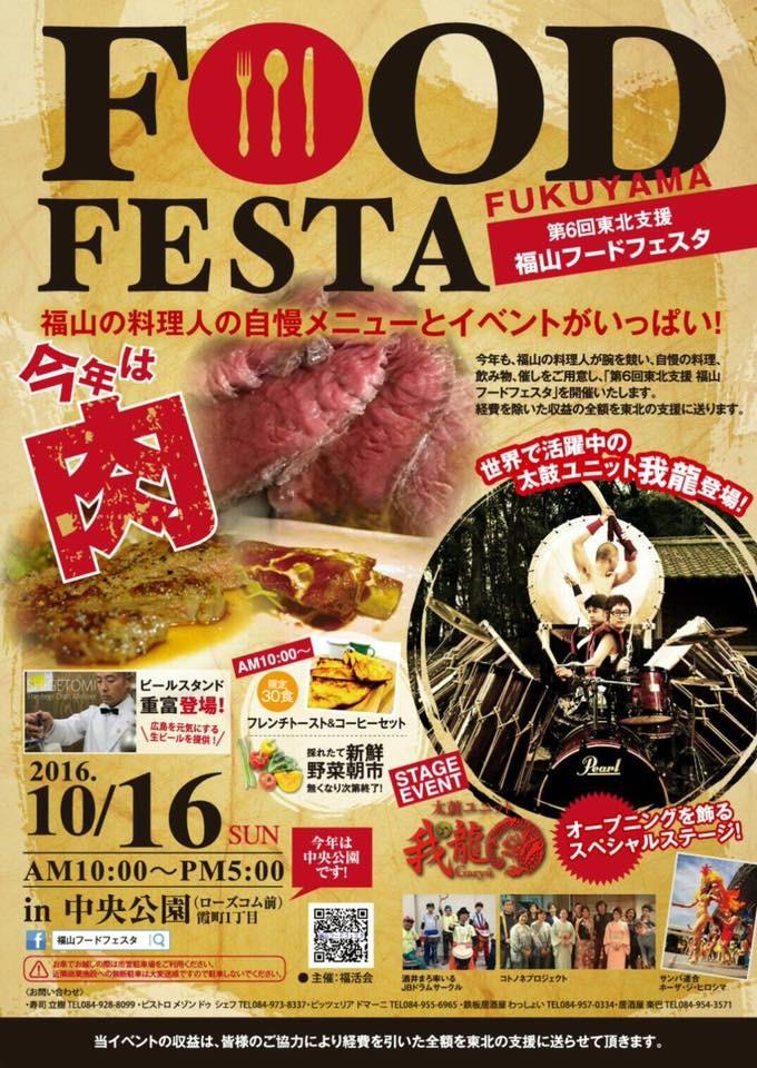 福山フードフェスタ2016.jpg
