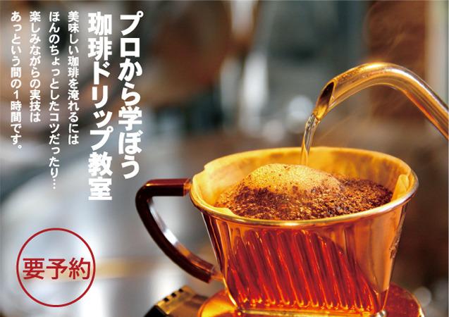 coffee_classroom.jpg
