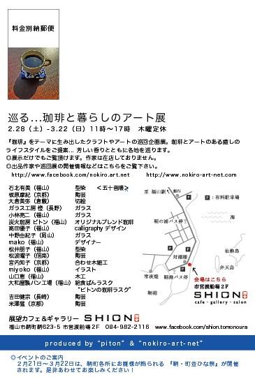 shion2_(2).jpg